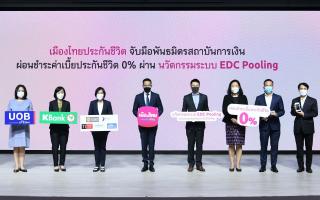 เมืองไทยประกันชีวิต จับมือพันธมิตรสถาบันการเงินชั้นนำ  มอบบริการผ่อนชำระค่าเบี้ยประกันภัย 0%