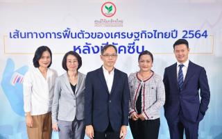 ศูนย์วิจัยกสิกรไทยคงประมาณการการเติบโตเศรษฐกิจไทยที่ 2.6%