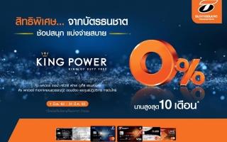 ลูกค้าบัตรเครดิตธนชาต ช้อปสินค้าปลอดอากรที่ King Power ผ่อนได้ 0% นานสูงสุด 10 เดือน