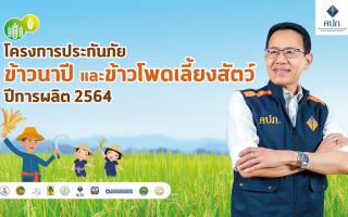 สำนักงาน คปภ. ขอเชิญชวนเกษตรกรทุกท่านทำประกันภัยข้าวนาปีและโพดเลี้ยงสัตว์
