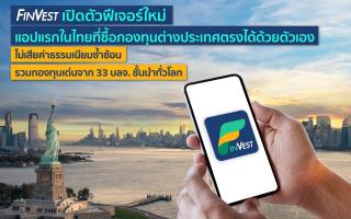 แอปแรกในไทย! FinVest เปิดตัวฟีเจอร์ใหม่ ซื้อขายกองทุนต่างประเทศได้โดยตรง