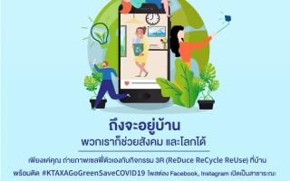"""กรุงไทย-แอกซ่า ประกันชีวิต จัดกิจกรรม """"Go Green Save COVID-19"""""""