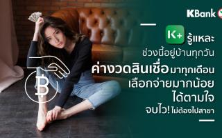 K PLUS ออกฟีเจอร์บริหารจัดการสินเชื่อกสิกรไทยผ่าน K PLUS จบไว ไม่ต้องไปสาขา
