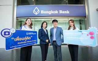 ธนาคารกรุงเทพจับมือกรุงเทพประกันภัย ส่งมอบความอุ่นใจให้คนไทย
