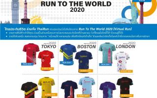 """ไทยประกันชีวิตต่อยอดแนวคิด Eco-Health System ชวนวิ่งเพื่อเสริมสร้างสุขภาพในรูปแบบ Virtual Run """"Run To The World 2020"""""""