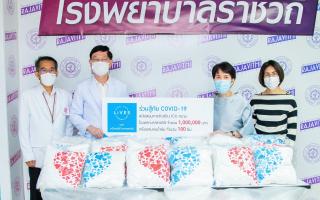 มูลนิธิหนึ่งคนให้ หลายคนรับ บริจาคเงิน 1,000,000 บาท  สนับสนุนสร้าง ICU สนาม โรงพยาบาลราชวิถี