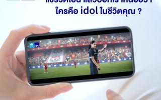 """กรุงไทย–แอกซ่า ประกันชีวิต เปิดตัวแคมเปญพิเศษ """"Know You Can be Confident"""""""