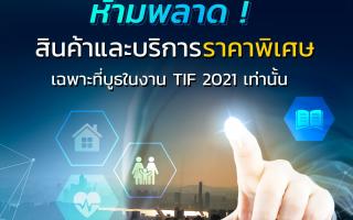 """Thailand InsurTech Fair 2021: มหกรรมด้านประกันภัย"""