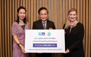กรุงไทย–แอกซ่า ประกันชีวิต มอบเงินสนับสนุนมูลนิธิแพทย์ชนบท  เพื่อสนับสนุนในการต่อสู้กับโควิด-19